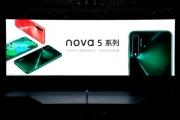 Nova 5 ទើបប្រកាសចេញក្តៅៗពី Huawei មានកាមេរ៉ាក្រោយ 4គ្រាប់ ប្រើឈីបថ្មី និងអាចសាកថ្មបានលឿនជាមួយកម្លាំង 40វ៉ាត់